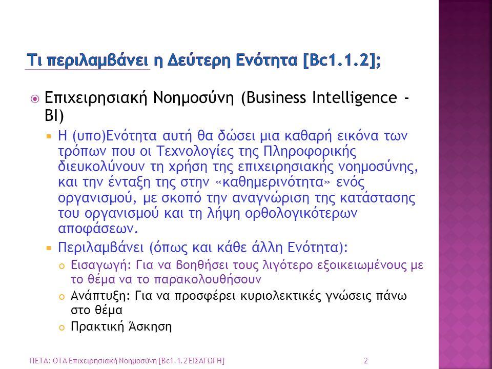 Τι περιλαμβάνει η Δεύτερη Ενότητα [Bc1.1.2];